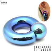 0GブルーSOLID-TIアレルギーフリー高品質チタンホールに優しい付けやすいリングピアスインターナルボディピアス【BodyWell】