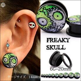 6G 4G FREAK SKULL スカルピアス アクリルピアス ボディピアス【BodyWell】