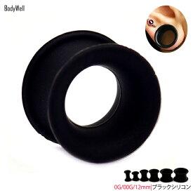 0G 00G 12mm ★NEW★ ブラック シリコン ダブルフレア ホール ボディピアス Body Well