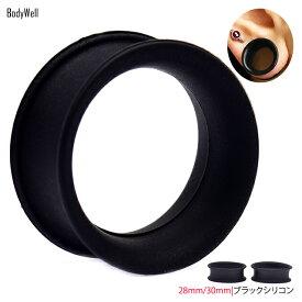 28mm 30mm ★NEW★ ブラック シリコン ダブルフレア ホール ボディピアス Body Well