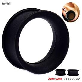 20mm 22mm ★NEW★ ブラック シリコン ダブルフレア ホール ボディピアス Body Well