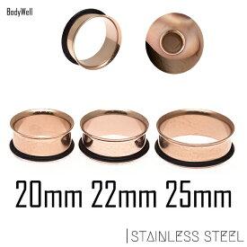20mm 22mm 25mm 日本人の肌に相性がいい ピンクゴールド シングルフレア トンネルピアス ボディピアス BodyWell