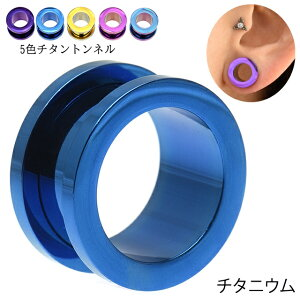 カラバリ豊富 全5色 金属アレルギー対応 医療用チタン 16mm 19mm フレッシュトンネル ピアス 拡張ピアス SOLID-TI チタンピアス ボディピアス