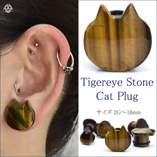 2G 0G タイガーアイ 天然石 キャット 猫 CAT プラグ シングルフレア ボディピアス【BodyWell】