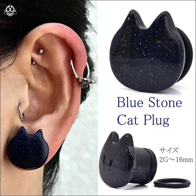 00G 12mm ブルーゴールドストーン キャット 猫 CAT プラグ シングルフレア ボディピアス【BodyWell】