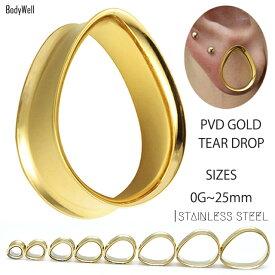 14mm 16mm 19mm ゴールド ティアドロップ ダブルフレア ラージゲージ 拡張 トンネルピアス ボディピアス BodyWell