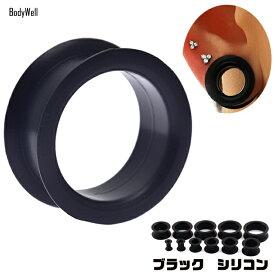 """ボディピアス 00G 12mm(1/2"""") ブラック シリコン2 ダブルフレア シリコンピアス【Body Well】"""