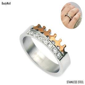 キラカワ 王冠 ステンレスリング 指輪 ステンレスアクセサリー 金属アレルギー ノンアレルギー レディース指輪【BodyWell】