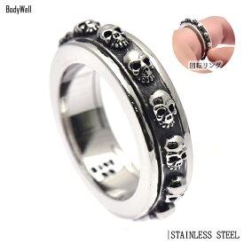 回転 スカル ステンレス 指輪 【BodyWell】