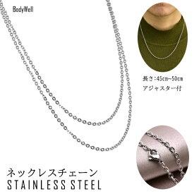 ステンレス ネックレスチェーン あずきチェーン 45cm+アジャスター5cm(50cm) サージカルステンレス 金属アレルギー ステンレスネックレス ネックレス ステンレスチェーン