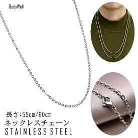 ステンレス ネックレスチェーン あずきチェーン 55cm/60cm サージカルステンレス 金属アレルギー ステンレスネックレス ネックレス ステンレスチェーン