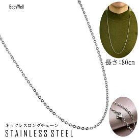 ステンレス ネックレスチェーン あずきチェーン 80cm サージカルステンレス 金属アレルギー ステンレスネックレス ネックレス ステンレスチェーン