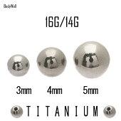 16G用14G用ハイグレードチタンボールスタンダードエクスターナルキャッチピアスパーツボディピアスBodyWell