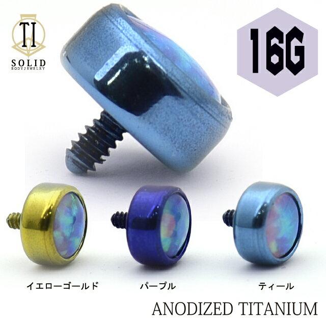 16G用 全3色 オパール SOLID-TI アレルギーフリー チタンピアス ※パーツのみ※ インターナル専用 ボディピアス【BodyWell】