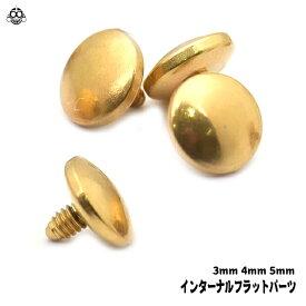 14G用 ※パーツのみ※ 3サイズ ゴールド フラットディスク インターナルタイプ ボディピアス【BodyWell】