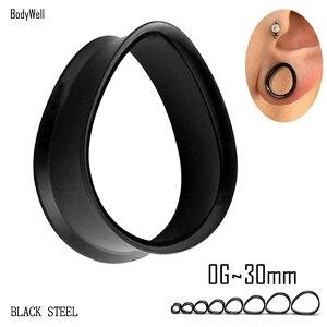 28mm 30mm ブラック ティアドロップ ダブルフレア ラージゲージ 拡張 トンネルピアス ボディピアス BodyWell