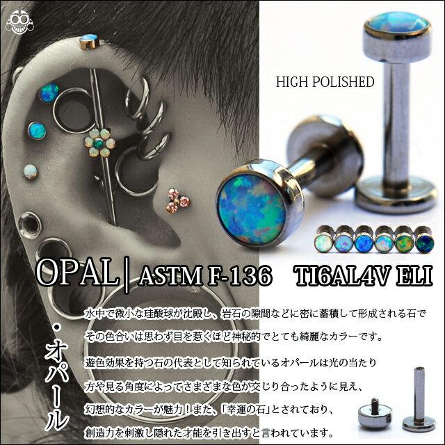 14G 全6色 カボションオパール ハイグレードチタン インターナルラブレット ボディピアス【BodyWell】