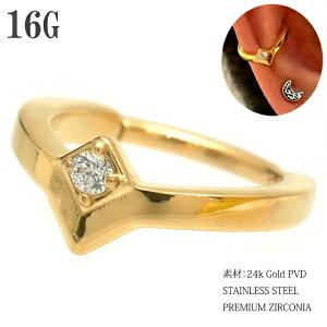ワンタッチで簡単 16G まるでダイヤモンドのような輝き プレミアムジルコニア 24金ゴールドPVD スクエア クリッカーピアス リングピアス ロブ へリックス セプタム ボディピアス