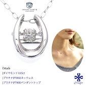 ダンシングストーンプラチナPT900ネックレス揺れるダイヤモンド0.05CT彼女レディース女性誕生日プレゼント記念日ギフトラッピング送料無料