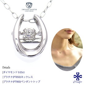 ダンシングストーン プラチナPT900 ネックレス 揺れる ダイヤモンド 0.05CT 彼女 レディース 女性 誕生日プレゼント 記念日 ギフトラッピング 送料無料