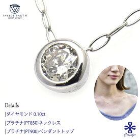一粒ダイヤモンドネックレス プラチナ ネックレス ダイヤモンド 0.10CT 彼女 レディース 女性 誕生日プレゼント 記念日 ギフトラッピング 送料無料