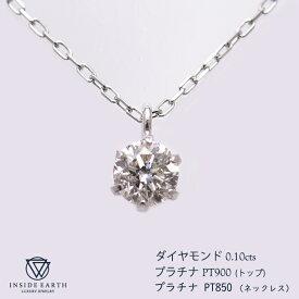 立爪 ダイヤモンドネックレス プラチナ ネックレス ダイヤモンド 0.10CT 彼女 レディース 女性 誕生日プレゼント 記念日 ギフトラッピング 送料無料
