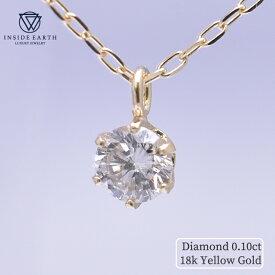 立爪 ダイヤモンドネックレス K18 18金GOLD ネックレス ダイヤモンド 0.10CT 彼女 レディース 女性 誕生日プレゼント 記念日 ギフトラッピング 送料無料