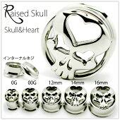 0GSkull&HeartRaisedSkullスカルハイポリッシュインターナルダブルフレアトンネルボディピアス【BodyWell】