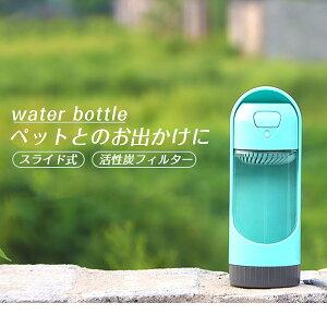 ペットウォーターボトル 犬グッズ ペット用品 ペット 水 水飲み ボトル 犬 ペットボトル ペット給水器 散歩 外出 ドライブ 旅行 漏れ防止 スライド式 フィルター付き