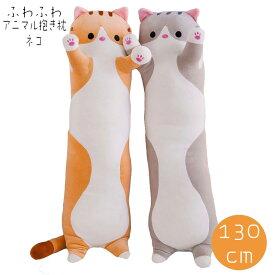 【B品ディスカウント】抱き枕 ぬいぐるみ 大きい 特大 動物 ネコ130cm かわいい ねこ 猫 アニマル クッション 枕