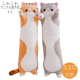 抱き枕 ぬいぐるみ 大きい 特大 動物 ネコ110cm かわいい ねこ 猫 アニマル クッション 枕 妊婦 お祝い大人気 手触り抜群 プレゼント 誕生日