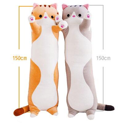 特大ネコ抱き枕150cmかわいいぬいぐるみ大きいねこ猫動物アニマルクッション大人気手触り抜群やわから伸び伸び