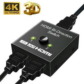 【6月14日20時より6月20日23時59分まで ポイント5倍】HDMI切替器 分配器 双方向セレクター 4K/1080p対応 1入力2出力/2入力1出力 電源不要 手動切り替え器 Xbox One ゲーム機 PS4 Switch 液晶テレビ対応