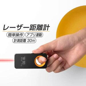 超軽量 レーザー距離計 建築距離計 スマホ 連動 30M測定可能 高精度 距離測定計 単一距離測定 連続測定可能 精度自動校正 自動データ保存 超軽量 携帯便利 USB充電式 携帯型 コンパクト 操作