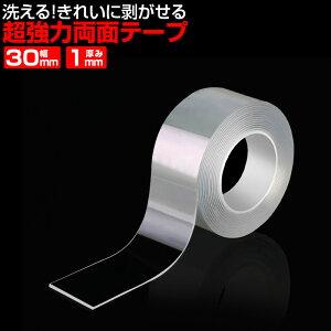 【9/19 20時〜 9/24 1時59分まで ポイント10倍】両面テープ 洗って再利用 魔法 壁 DIY 強力 透明 両面 テープ 幅30mm 厚さ1mm 長さ1m