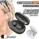 【プレゼント包装無料!】 集音器 充電式 ワイヤレス イヤホン型 補聴器の代わりに ブラック ホワイト おしゃれ 小さ…