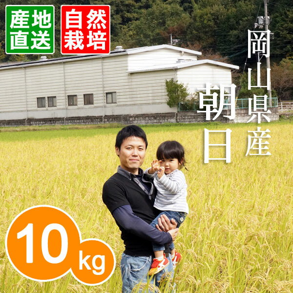 【無肥料 自然栽培米】【農薬不使用】【玄米】【28年産】 岡山県産 朝日 10kg(5kg×2袋) 真庭市 旧北房町産