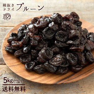 プルーン 5kg(1kg×5) 送料無料 ドライプルーン 種抜き 種なし [ ドライフルーツ 砂糖不使用 大粒 肉厚 カリフォルニア産 業務用 ぷるーん 訳あり ]