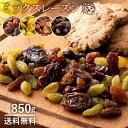 レーズン ミックスレーズン 850g 砂糖不使用 [ 送料無料 ドライ ドライフルーツ 乾燥果実 乾燥 レーズン フルーツ 葡…