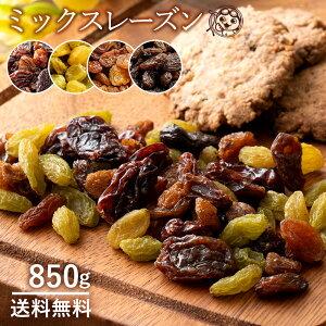 レーズン ミックスレーズン 850g 砂糖不使用 [ 送料無料 ドライ ドライフルーツ 乾燥果実 乾燥 レーズン フルーツ 葡萄 製菓 製パン レーズン サルタナレーズン グリーンレーズン レッドレー