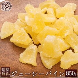 ドライフルーツ ジューシーパイン 850g 送料無料 ドライ フルーツ ドライパイン ドライパイナップル パイナップル パイン カットパイン 乾燥果物 ドライフルーツ ドライ フルーツ 大容量 お徳用