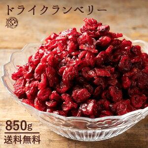 ドライフルーツ クランベリー 850g 送料無料 ドライクランベリー 1kgより少し少ない850g [ ドライ フルーツ 大容量 お徳用 業務用 食物繊維 アントシアニン プロアントシアニジン ビタミンC ジ