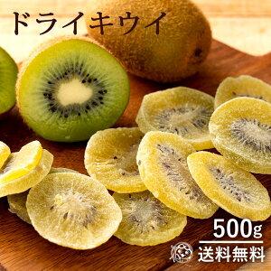 ドライフルーツ 送料無料 ドライキウイ 500g ドライフルーツ キウイスライス [ ドライ フルーツ スライス キウイ キュウイ 製菓 材料 乾燥 果物 天日干し 大容量 おやつ 間食 ダイエット 栄養