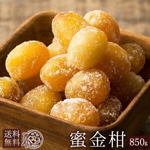ドライフルーツ 蜜金柑 850g 送料無料 ドライ フルーツ きんかん 金柑 キンカン 乾燥果物 ドライフルーツ ドライ フルーツ 大容量 お徳用 お取り寄せグルメ