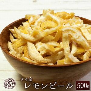 ドライフルーツ レモンピール 500g 送料無料 ドライレモン タイ産 乾燥果物 レモン クエン酸 大容量 お徳用 お取り寄せグルメ