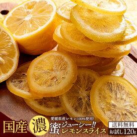 ドライレモン 送料無料 ドライフルーツ 濃蜜ジューシーレモンスライス 120g 国産 愛媛県産 レモン 国産レモン レモンスライス スライスレモン 柑橘 乾燥果実 ドライ フルーツ ジューシー 国内加工 お試し サイズ