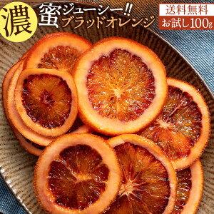 ドライフルーツ 濃蜜 ジューシー ブラッドオレンジ 100g 国産 愛媛県産 ドライフルーツ ブラッドオレンジ オレンジ 柑橘 送料無料 お試し サイズ お取り寄せグルメ