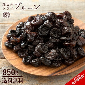 プルーン 種抜き 種抜きプルーン 850g ドライプルーン 送料無料 種なし [ ドライフルーツ 砂糖不使用 大粒 肉厚 カリフォルニア産] 1kgより少し少ない850g お取り寄せグルメ
