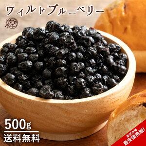 ブルーベリー ドライブルーベリー 野生種 500g ドライフルーツ [ ワイルドブルーベリー ドライ フルーツ 乾燥果実 大容量 お徳用 送料無料 ] お取り寄せグルメ