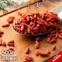 クコの実 500g 送料無料 くこの実 無添加 ゴジベリー [ くこ クコ ドライフルーツ 乾燥クコの実 美容 中華 ゼアキサン…
